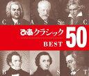 ぴあクラシック BEST50 [ オムニバス ]