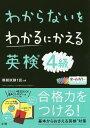 わからないをわかるにかえる英検4級 オールカラー ミニミニ暗記BOOK・音声CD-RO