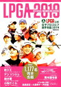 LPGA公式女子プロゴルフ選手名鑑(2019) (ぴあMOOK)