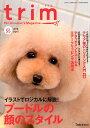 楽天楽天ブックスtrim(VOL55(2018 Apri) Pet Groomer's Magazine 特集:イラストでロジカルに解説!プードルの顔のスタイル