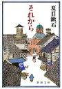それから改版 (新潮文庫) 夏目漱石