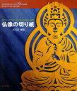 仏像の切り紙 [ 上河内美和 ]