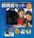 【バーゲン本】顕微鏡セット [ よく見える!観...