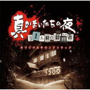 真かまいたちの夜 11人目の訪問者 オリジナルサウンドトラック [ ゲームミュージック ]