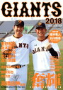 GIANTS(2018) 奮輝 (Yomiuri special) [ 読売巨人軍 ]