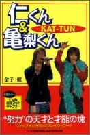 仁くん&亀梨くん KAT-TUN (Reco books) [ 金子健 ]