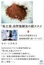 「粘土食」自然強健法の超ススメ NASA宇宙飛行士も放射線対策で食べていた!? (超☆はらはら) [...