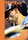 熱闘!日本シリーズ 1989巨人ー近鉄(Number VIDEO DVD) [ 読売ジャイアンツ ]