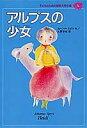 子どものための世界文学の森(5) アルプスの少女