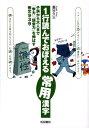 1行読んでおぼえる常用漢字 子供から大人まで「学力」「語彙力」を伸ばす例文93 [ 藁谷久三 ]