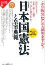 日本国憲法と皇室典範 ふり仮名なしで読めますか? (大人の常識トレーニング) [ 彩流社 ]