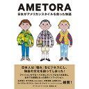 楽天楽天ブックスAMETORA(アメトラ) 日本がアメリカンスタイルを救った物語 日本人はどのようにメンズファッション文化を創造したのか? [ デーヴィッド・マークス ]