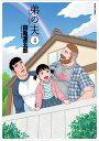 弟の夫(4) [ 田亀 源五郎 ]