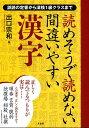 読めそうで読めない間違いやすい漢字 誤読の定番から漢検1級クラスまで (資格・検定V books)
