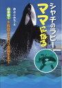 シャチのラビーママになる 日本初!水族館生まれ3世誕生まで [ 井上こみち ]