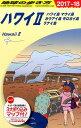 C02 地球の歩き方 ハワイ2 ハワイ島 マウイ島 カウアイ島 モロカイ島 ラナイ島 2017〜2018 [ 地球の歩き方編集室 ]