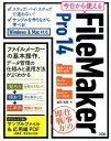 今日から使えるFileMaker Pro 14 仕事の即戦力 [ 富田宏昭 ]