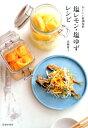おいしい新調味料塩レモン・塩ゆずレシピ [ 高橋雅子 ]