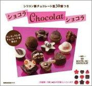 シリコン製チョコレート型30個つき ショコラ