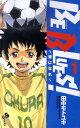 BE BLUES!〜青になれ〜(1) (少年サンデーコミックス) 田中モトユキ