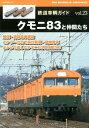 鉄道車輌ガイド(vol.23)
