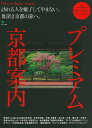 プレミアム京都案内 訪れる人を魅了してやまない、奥深き京都の旅へ。 (エイムック Discover