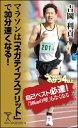 マラソンは「ネガティブスプリット」で30分速くなる! (SB...