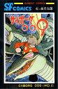 サイボーグ009(5) (サンデーコミックス) [ 石ノ森章太郎 ]