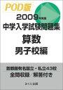 2009年実施 中学入学試験問題集 算数男子校編