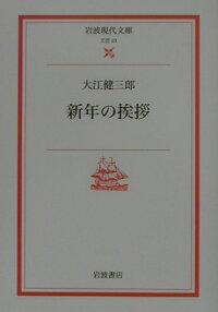 岩波現代文庫『新年の挨拶』大江 健三郎