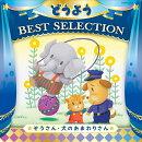 �����ӥ����å� �ɤ��褦 BEST SELECTION ���������̤Τ��ޤ�ꤵ��