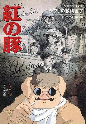 紅の豚 ジブリの教科書7 (文春文庫) [ スタジオジブリ ]...:book:17057593