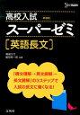 高校入試スーパーゼミ英語長文〔新装版〕 (シグマベスト) 高城久代