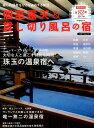 個室露天&貸し切り風呂の宿(2017版)