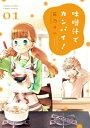 味噌汁でカンパイ!(01) [ 笹乃さい ]
