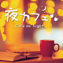 �륫�ե� Cafe de' Night