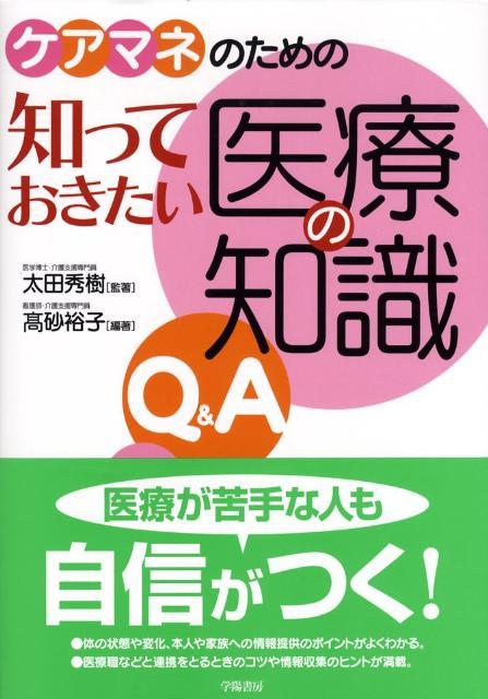 ケアマネのための知っておきたい医療の知識Q&Aロゴ