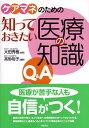 ケアマネのための知っておきたい医療の知識Q&A