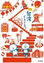 k.m.p.の、台湾ぐるぐる。 [ k.m.p. ]