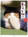 わらいねこ 幸せの招き猫 [ 相沢秀仁 ]