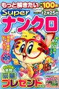 もっと解きたい特選100問Superナンクロ(Vol.4) (SUN-MAGAZINE MOOK パズルメイト)