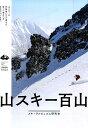 山スキー百山 [ スキーアルピニズム研究会 ]