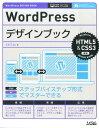 WordPressデザインブック [ エ・ビスコム・テック・ラボ ]