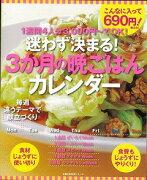 【バーゲン本】迷わず決まる!3か月の晩ごはんカレンダー