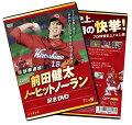 快挙達成!前田健太ノーヒットノーラン記念DVD