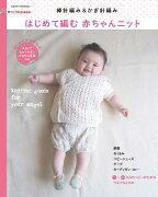 はじめて編む赤ちゃんニット