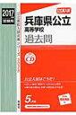 兵庫県公立高等学校過去問(2017年度受験用)
