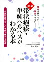 新版 帯状疱疹・単純ヘルペスがわかる本 [ 本田まり子 ]
