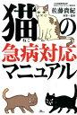 猫の急病対応マニュアル [ 佐藤貴紀 ]