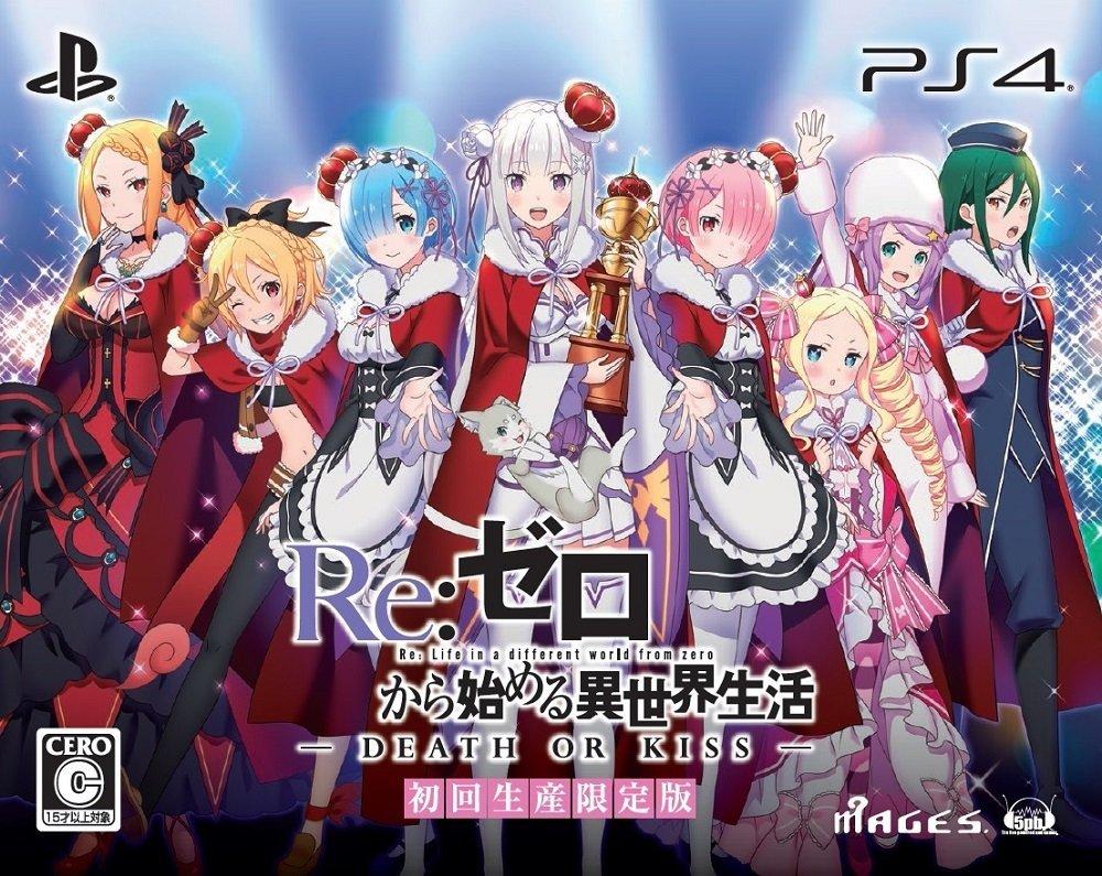 【予約】Re:ゼロから始める異世界生活ーDEATH OR KISS- 限定版 PS4版